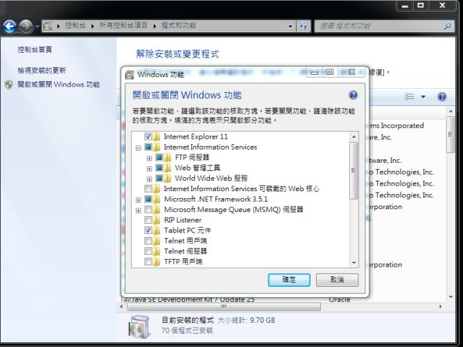 Windows 7家用進階版開啟IIS功能