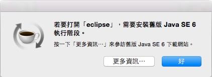 升級Yosemite執行Java出現需要舊版Jave SE6執行階段