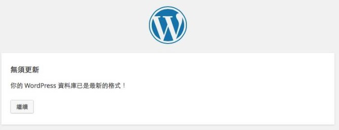WordPress後台登入無法進入控制台問題