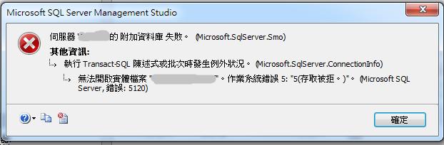 SQL Server附加資料庫出現存取被拒問題