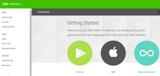 LINE也推出SDK