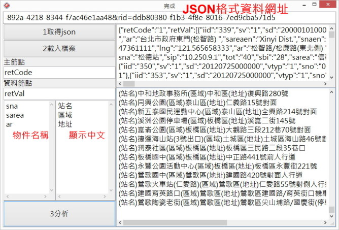 Delphi XE3 下載JSON格式解析