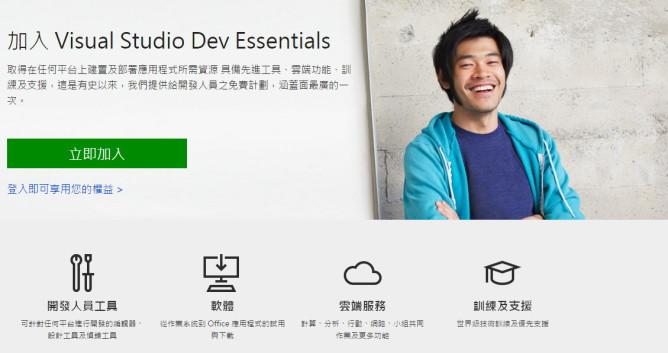 Visual Studio Dev Essentials計畫,免費取得開發工具