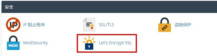 遠振資訊支援免費SSL