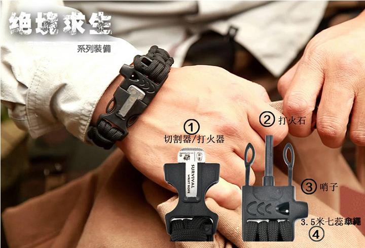 救生用品-傘繩救生手環