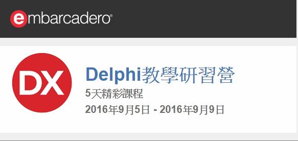 Delphi教學研習營 五天學會Delphi