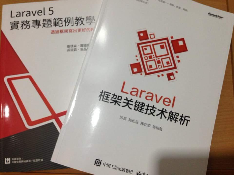 Laravel 文章管理前後台實作(前台)