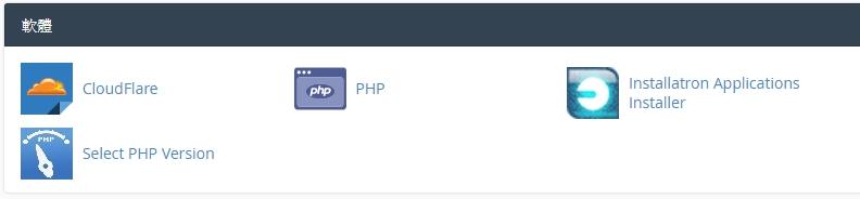 cPanel設定PHP上傳檔案限制