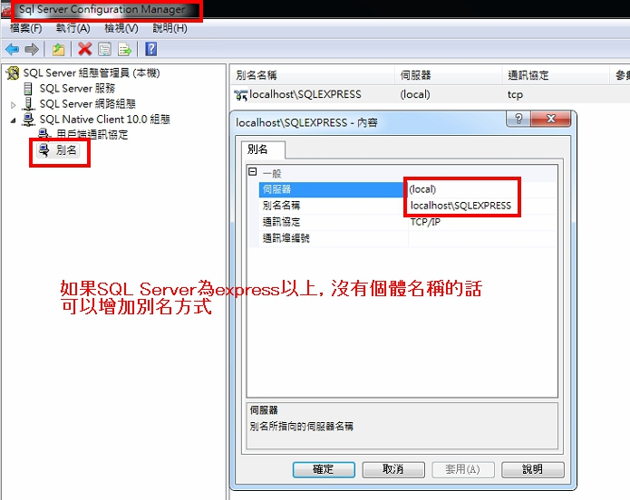 SQL SERVER新增SQLEXPRESS別名