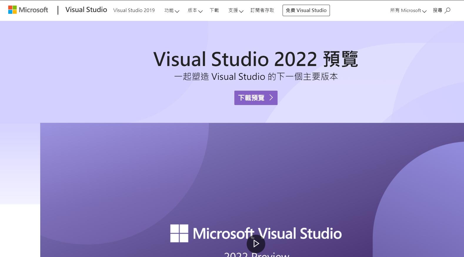 Visual Studio 2022 預覽版安裝