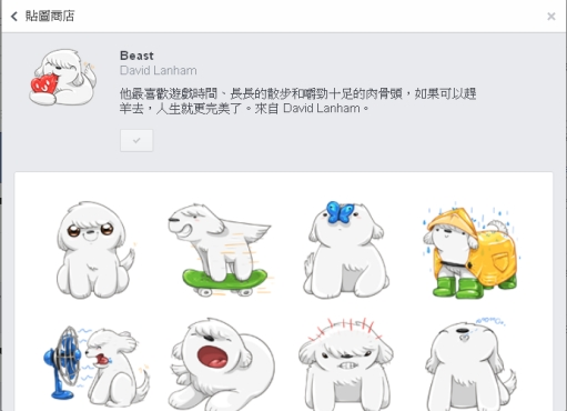 facebook-stickers