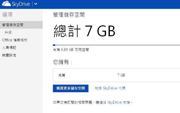 微軟SkyDrive更名為OneDrive   Levin's Blog-林壽山