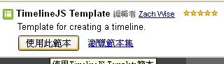 timeline.knightlab2